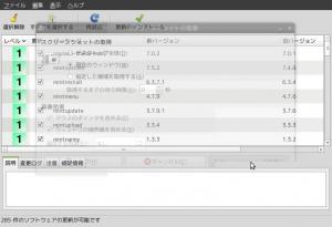 screenshot-mintupdate