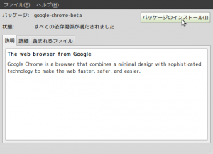 screenshot-e38391e38383e382b1e383bce382b8e383bbe382a4e383b3e382b9e38388e383bce383a9-google-chrome-beta1