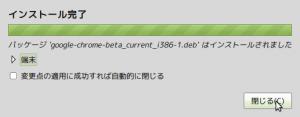 screenshot-gdebi-gtk-1