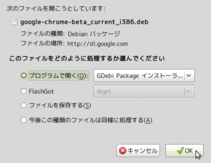 screenshot-google-chrome-beta_current_i386deb-e38292e9968be3818f