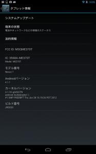 device-2012-12-04-140648