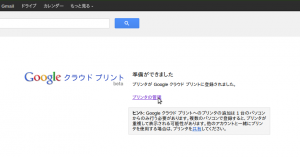 Screenshot-Google Cloud Print - Google Chrome-1