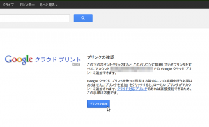 Screenshot-Google Cloud Print - Google Chrome