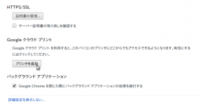 Screenshot-設定 - Google Chrome