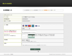Screenshot-決済情報入力 | My b-mobile - Google Chrome