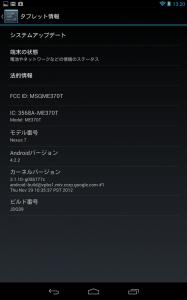 Screenshot_2013-02-17-13-20-19