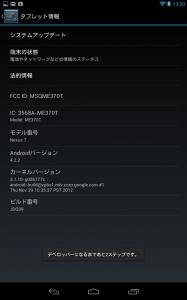 Screenshot_2013-02-17-13-20-32