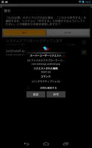 Screenshot_2013-02-17-14-37-30