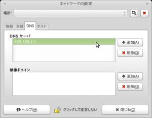 Screenshot-ネットワークの設定