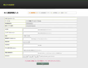 Screenshot-本人確認情報入力 | My b-mobile - Google Chrome