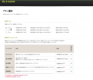 Screenshot-プラン選択 | My b-mobile - Google Chrome
