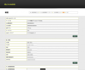 Screenshot-確認 | My b-mobile - Google Chrome