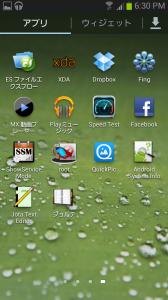 Screenshot_2013-03-31-18-30-14