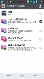 device-2014-06-18-223025