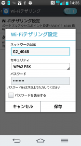 device-2014-06-22-143646
