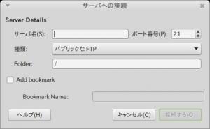 Screenshot-サーバへの接続