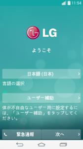 device-2014-07-21-115424
