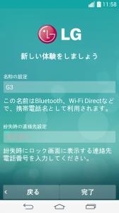 device-2014-07-21-115828