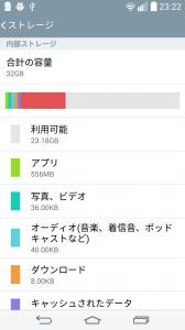 device-2014-08-20-232214