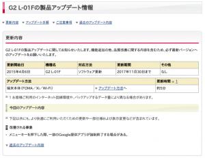 Screenshot-G2 L-01Fの製品アップデート情報 | お客様サポート | NTTドコモ - Google Chrome