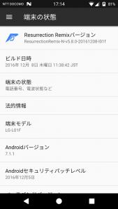 device-2016-12-08-171454